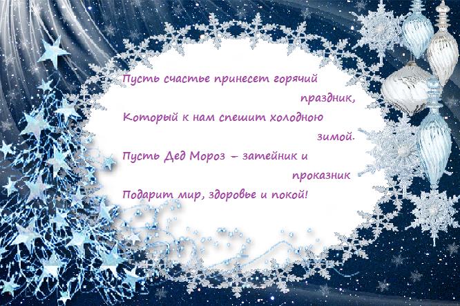 Новогоднее поздравление в стиха фото 280