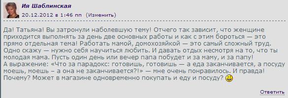 Ия Шаблинская
