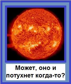 солнце потухнет