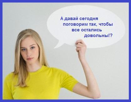 Фразы, которые помогают наладить отношения