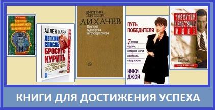 Книги для достижения успеха