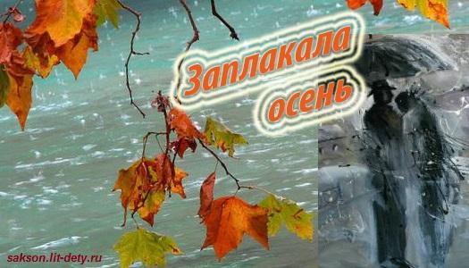 Заплакала осень Стих