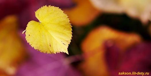 стих желтый лист