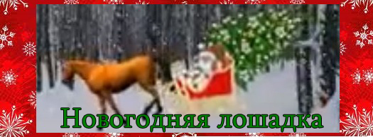 Новогодняя лошадка стихотворение