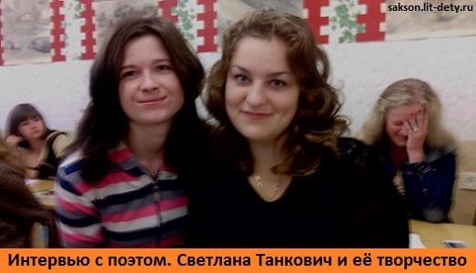 intervju-svetlana-tankovich