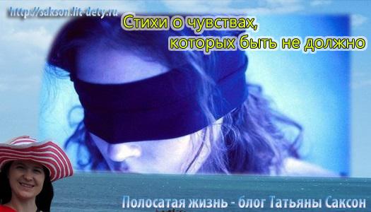 stixi-o-chuvstvax-kotoryx-byt-ne-dolzhno